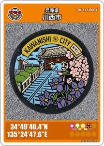 川西市Bのマンホールカード