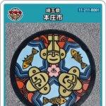 本庄市(B001)のマンホールカード