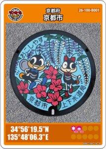 京都市Bのマンホールカード