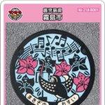 【2021年4月25日配布開始】霧島市(B001)のマンホールカード