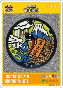 富士宮市Cのマンホールカード