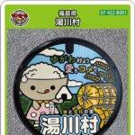 【2021年6月8日~配布再開】湯川村(B001)のマンホールカード