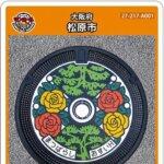 【配布開始日未定】松原市(A001)のマンホールカード
