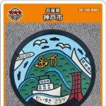 【2021年10月11日~配布再開】神戸市(B001)のマンホールカード