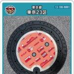 【配布開始日未定】東京23区(N001)のマンホールカード