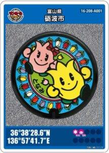砺波市のマンホールカード