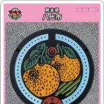 【2021年4月25日配布開始】八代市(B001)のマンホールカード