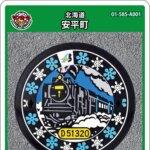 【2021年6月14日~配布再開】安平町(A001)のマンホールカード