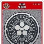 【2021年4月25日配布開始】矢掛町(B001)のマンホールカード