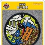 【配布開始日未定】富士宮市(C001)のマンホールカード