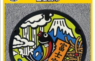 富士宮市Cのアイキャッチ