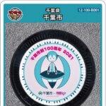 【配布開始日未定】千葉市(B001)のマンホールカード