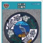 【2021年4月25日配布開始(在庫なし)】三浦市(A001)のマンホールカード