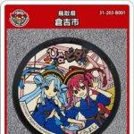 【2021年4月25日配布開始】倉吉市(B001)のマンホールカード