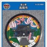 【2021年9月27日~配布再開】高岡市(B001)のマンホールカード