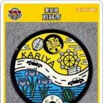 【2021年4月25日配布開始】刈谷市(A001)のマンホールカード