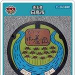 【2021年5月1日~配布中止】日高市(B001)のマンホールカード
