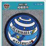 【2021年4月25日配布開始】相模原市(C001)のマンホールカード