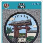 【2021年5月1日配布開始】壬生町(A001)のマンホールカード