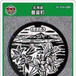 【2021年4月25日配布開始】豊富町(C001)のマンホールカード