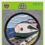 【2021年4月26日配布開始】利府町(A001)のマンホールカード