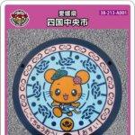 【配布開始日未定】四国中央市(A001)のマンホールカード