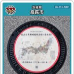【2021年4月25日配布開始】高萩市(A001)のマンホールカード