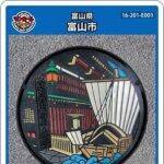 【2021年9月27日~配布再開】富山市(E001)のマンホールカード
