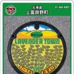 【2021年8月17日配布開始】上富良野町(A001)のマンホールカード