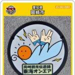 【2021年8月17日配布開始】岡崎市(E001)のマンホールカード