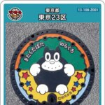 【2021年10月2日配布開始】東京23区(Z001)のマンホールカード