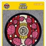 【2021年10月11日~配布再開】大治町(A001)のマンホールカード