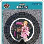 【2021年10月1日配布開始】東京23区(B101)のマンホールカード