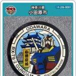 【2021年10月22日配布開始】小田原市(B001)のマンホールカード